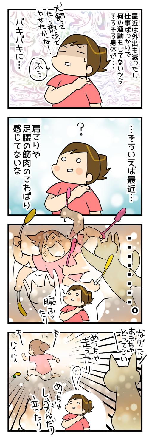肩こり改善2