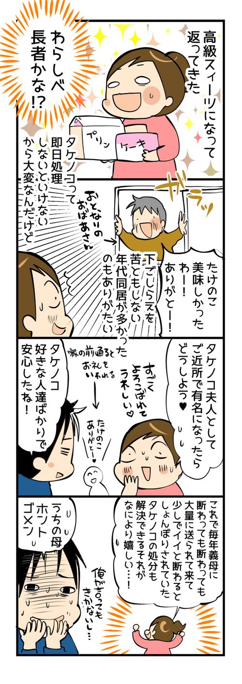 タケノコ夫人
