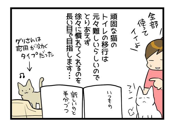 猫砂を変えたい2