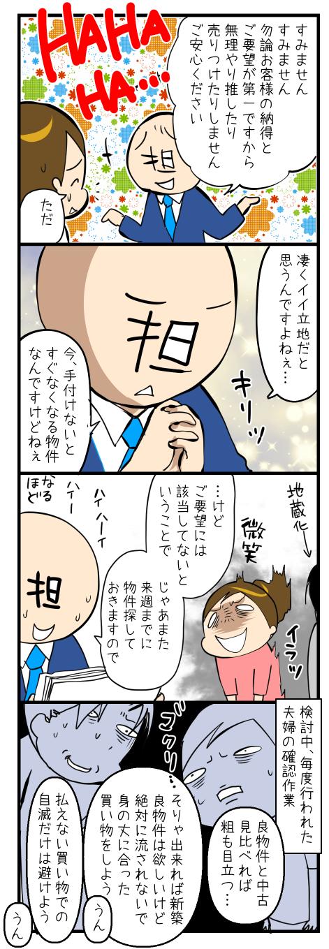 引越し3-1