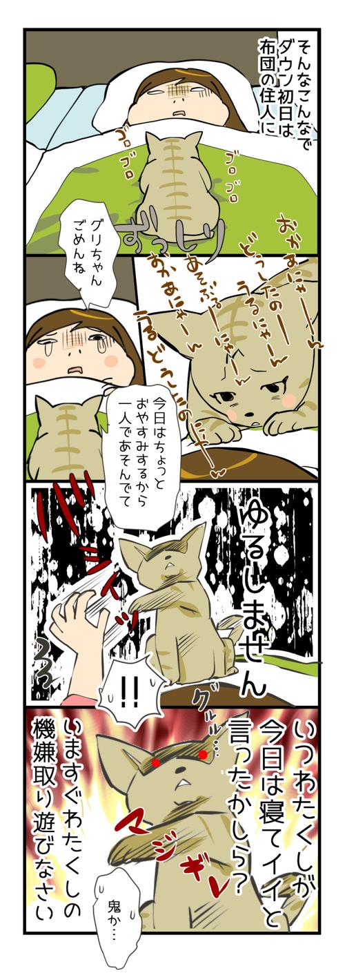 ヒキコモリの風邪2