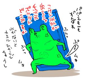 カエル氏2