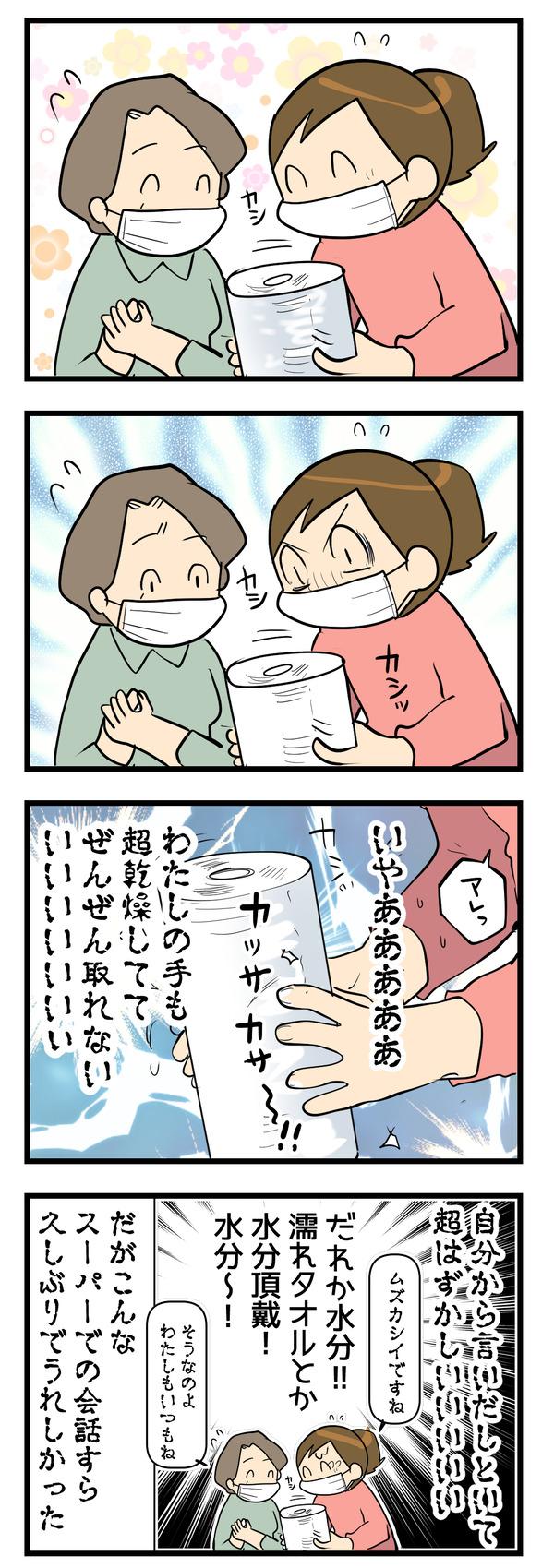 hazukasii2