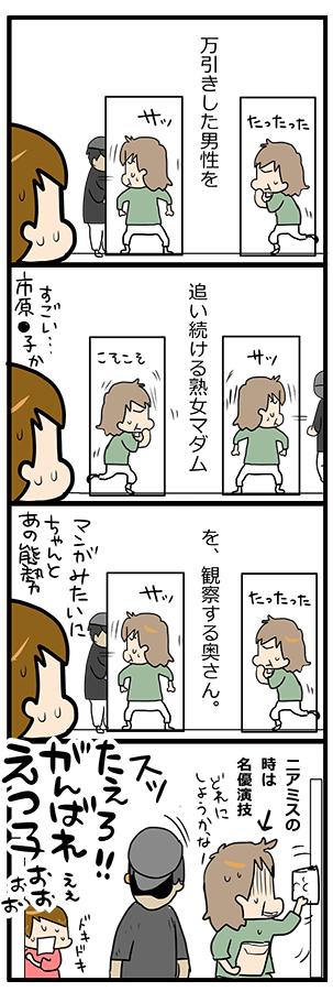 それはイケナイこと(略)3