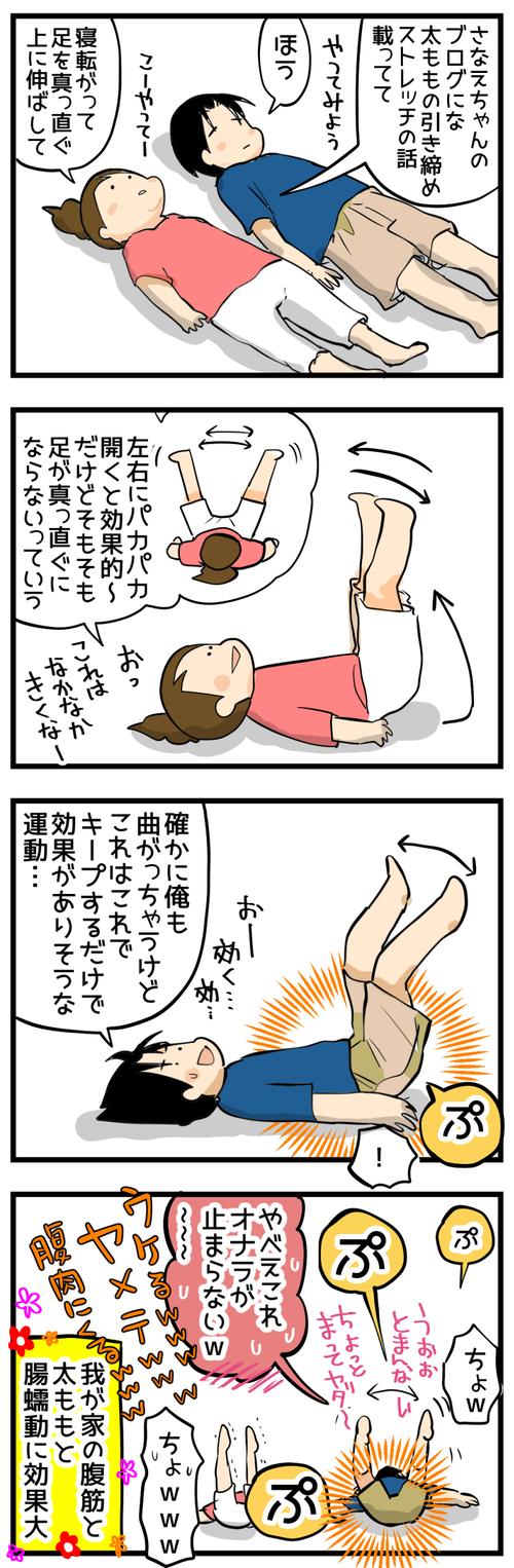 筋肉ストレッチ