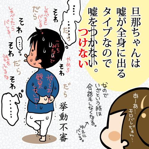 旦那と嘘 : くららんち。【in B...