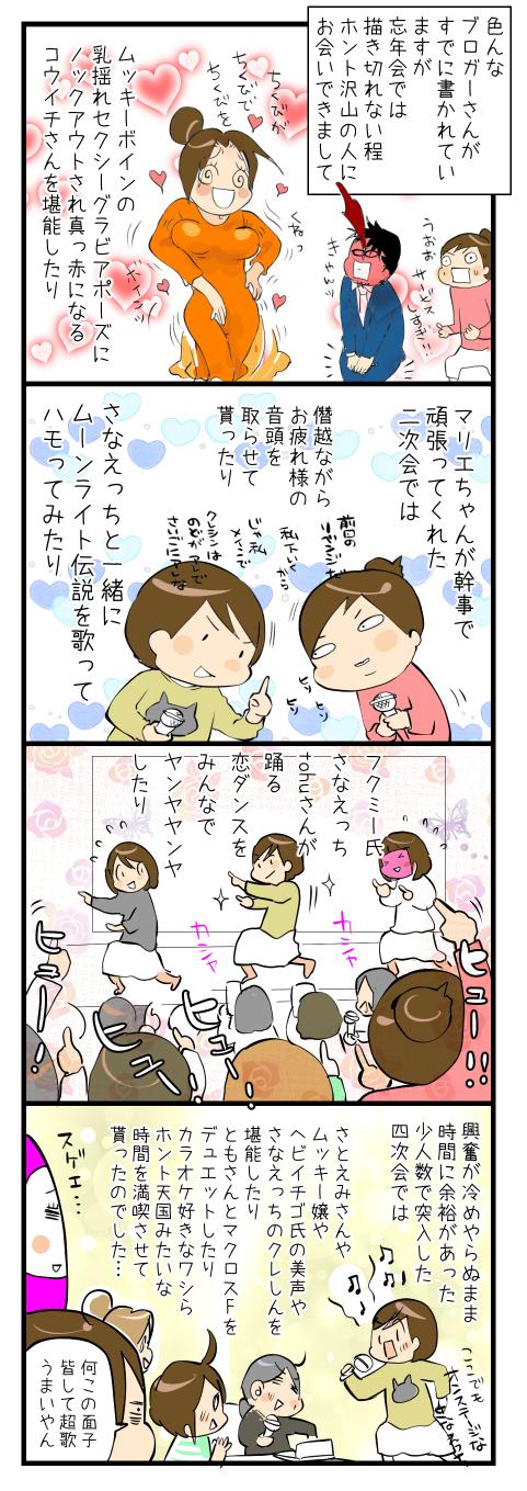 ライブドア忘年会3