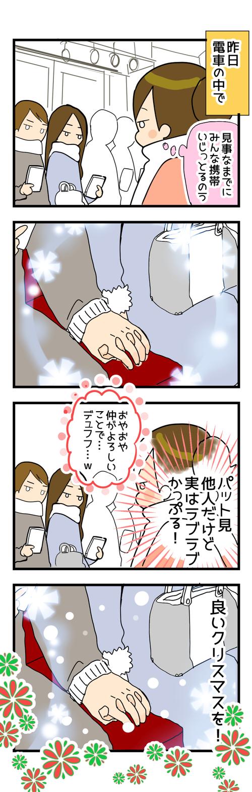 クリスマスなカップル