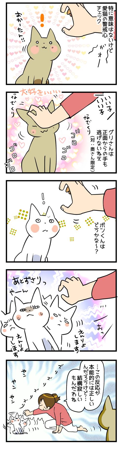 猫なでたい