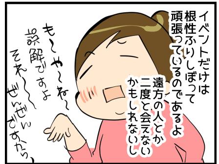 ろくろ2-2