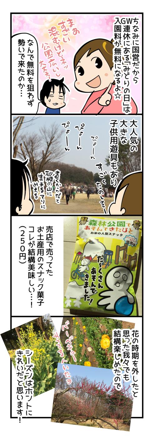 森林公園2