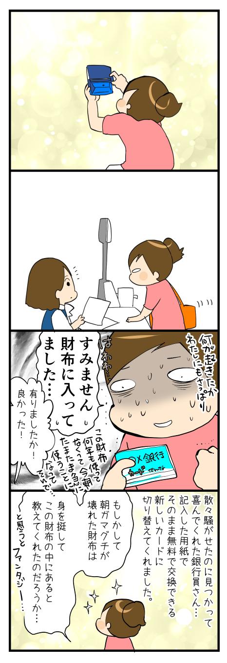 引越し編5-2