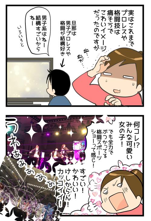 イオちゃん壮行会2