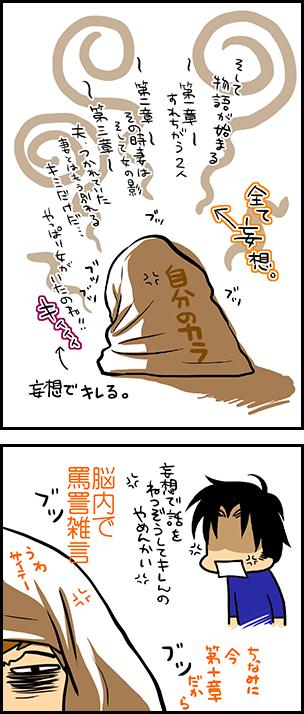 けんか (本文4コマ一部書籍収録