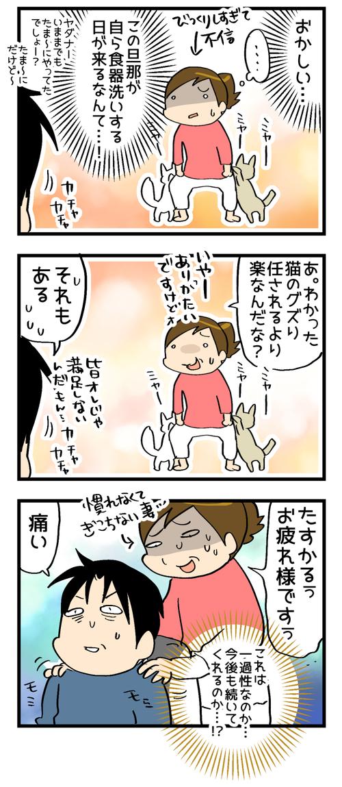 旦那氏変わる2