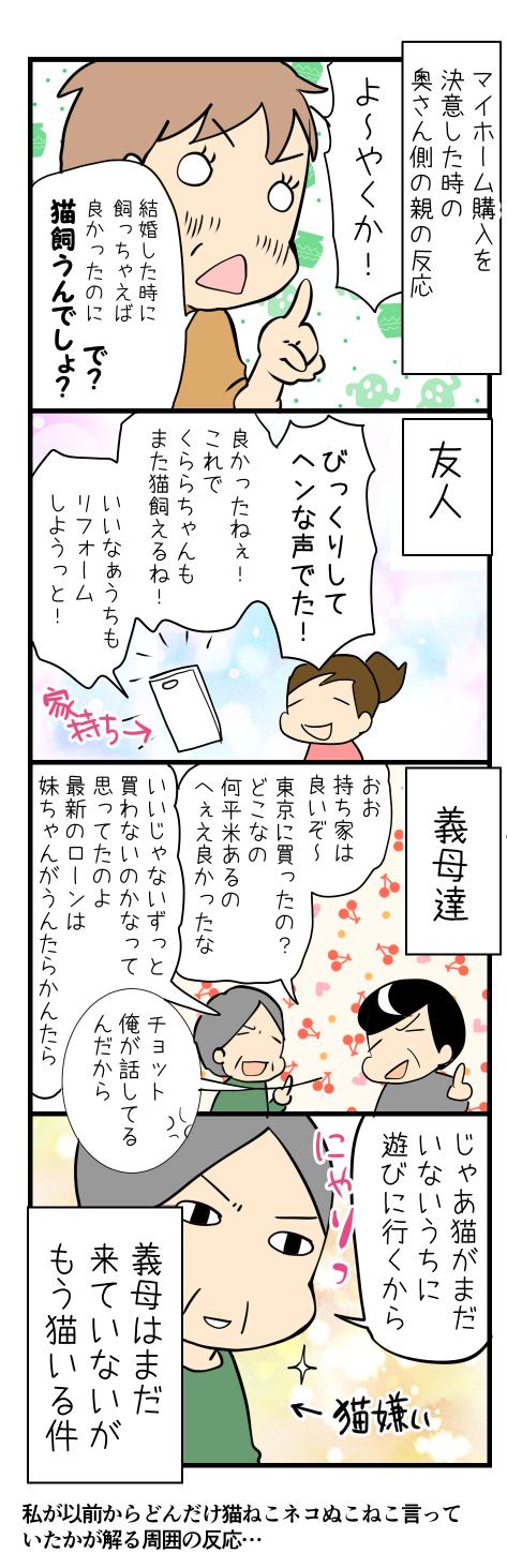 引越し編2-2