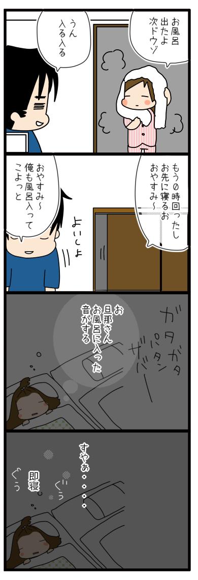 奥様の安眠【24コマ】