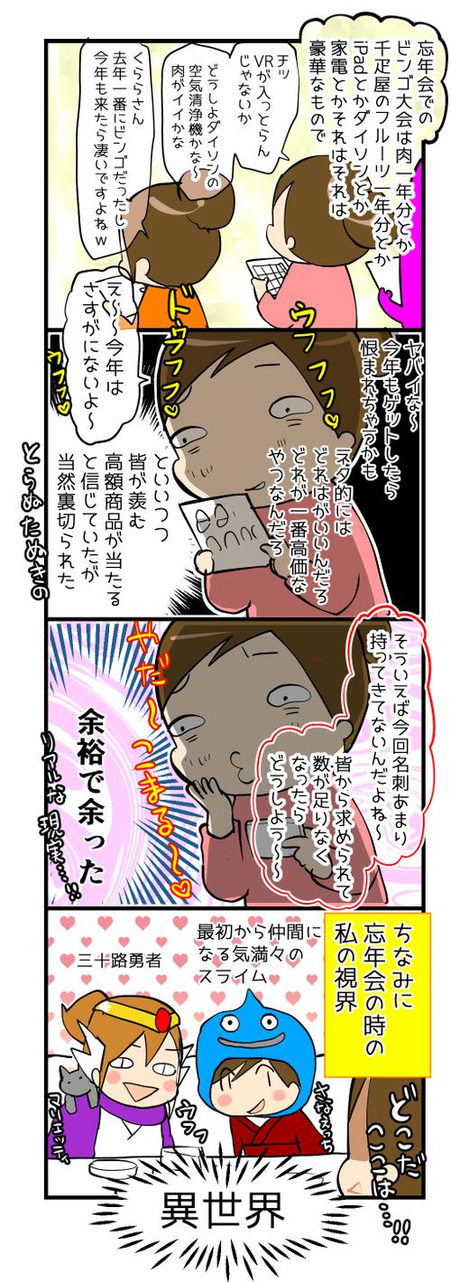 ライブドア忘年会2