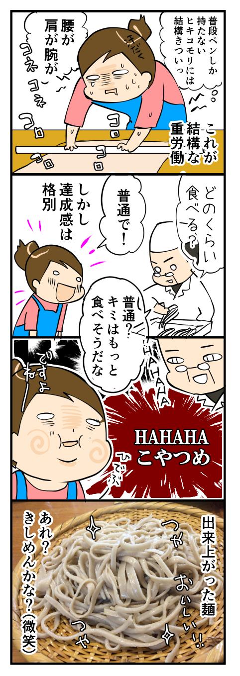 蕎麦打ち大会2