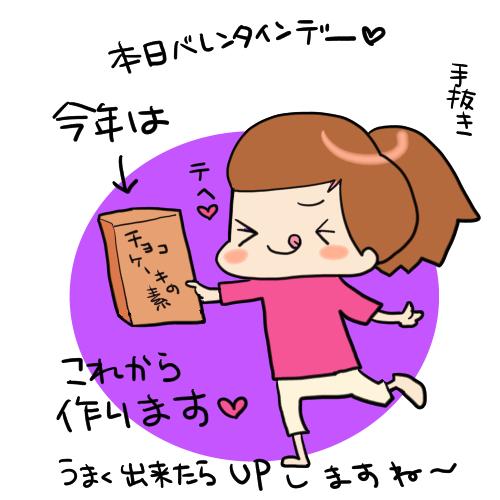 バレンタインデー(∩´∀`)∩