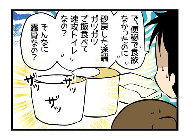 おトイレガマン2