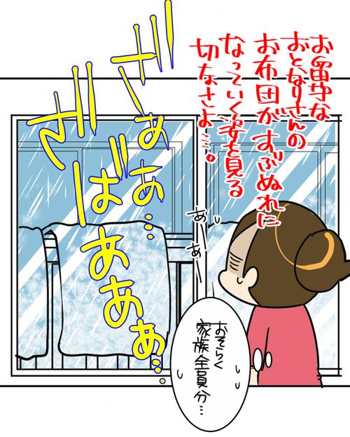 ずぶ濡れ~~~