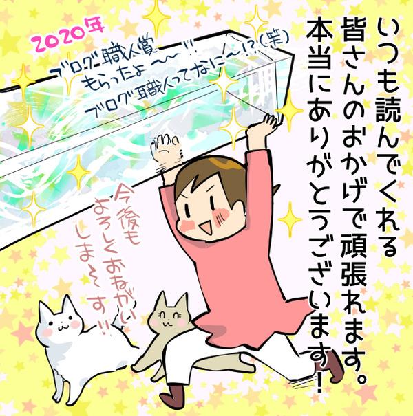 ブログ職人賞