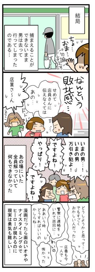 それはイケナイことの最終話6