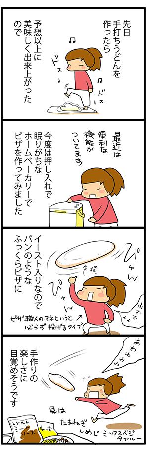 ピザ作ったよ!
