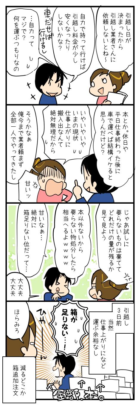引越し編3-3
