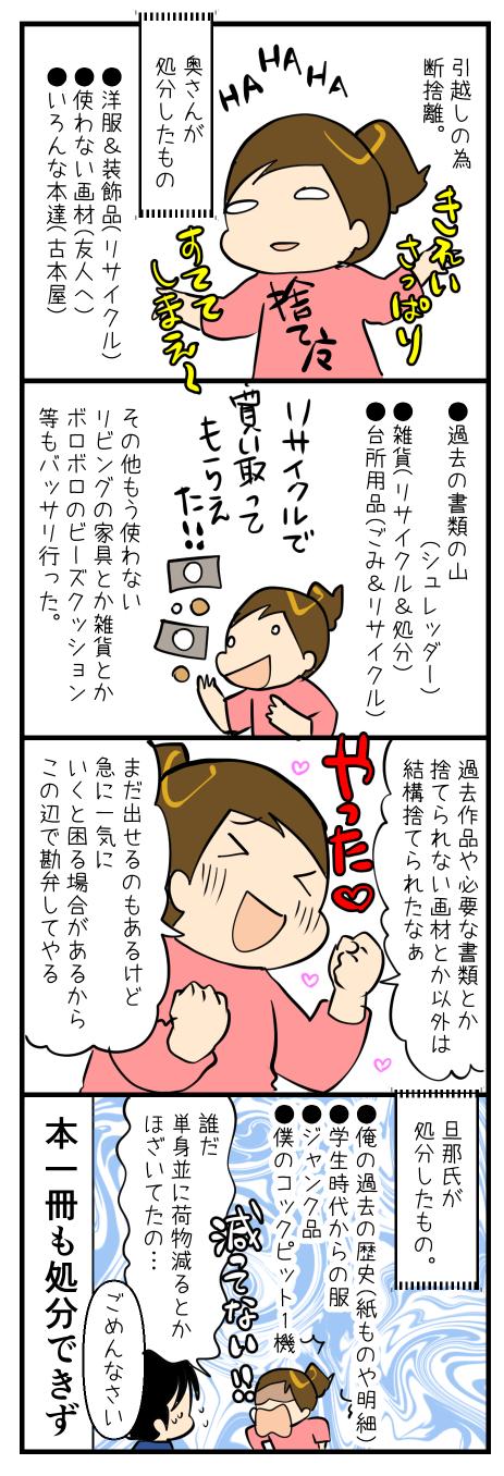 引越し編3-4