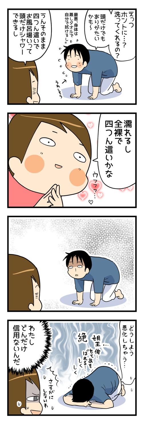 腰痛とお風呂2