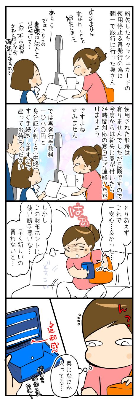 引越し編5