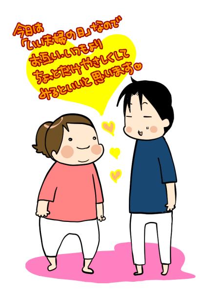 いい夫婦の日 : くららんち。【B...