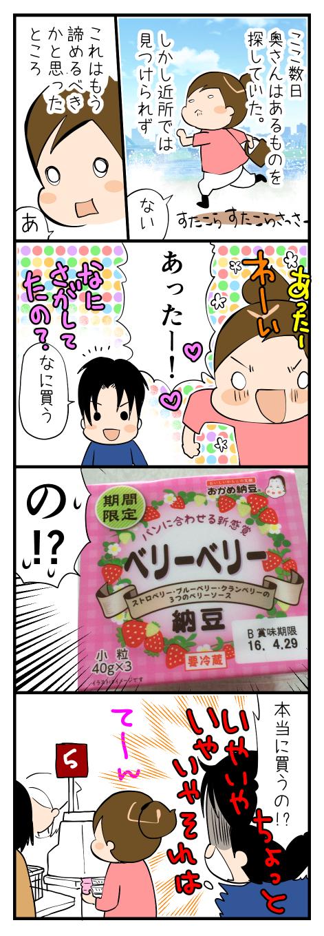 ベリー納豆