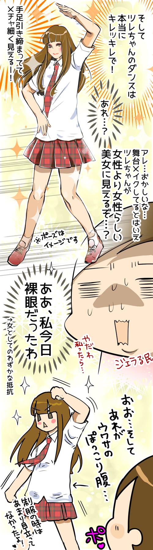 ツレちゃん2