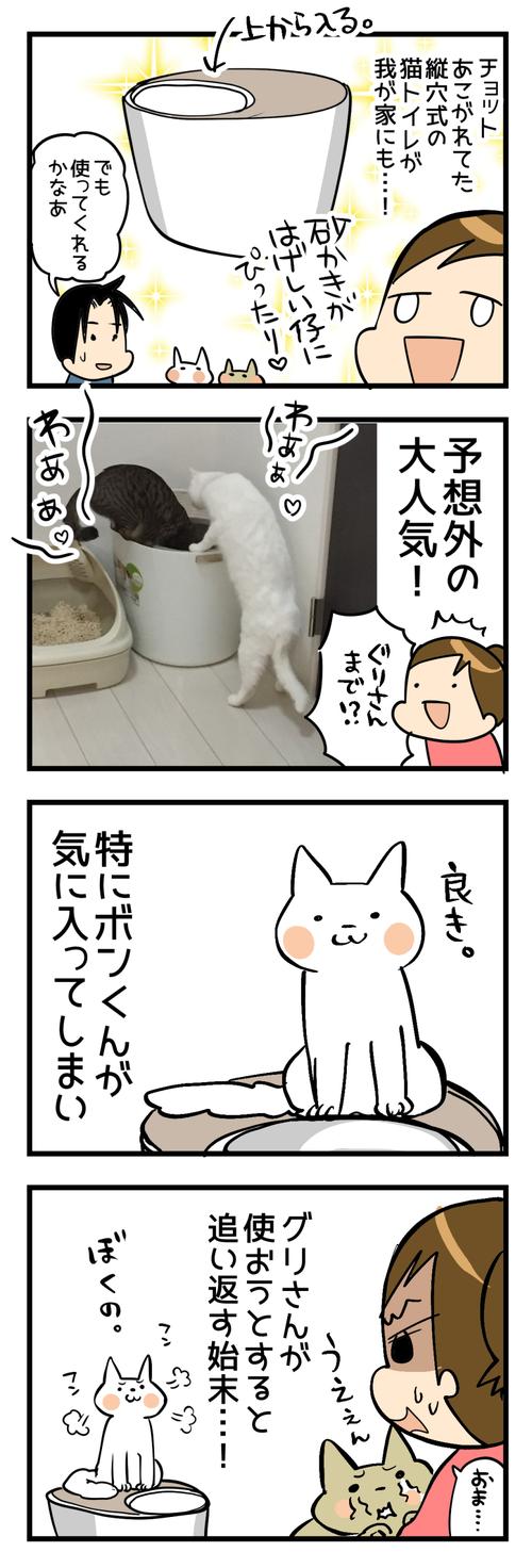 猫トイレ縦