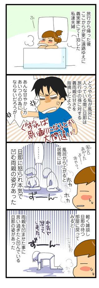 ぼくのなつやすみ【番外編】