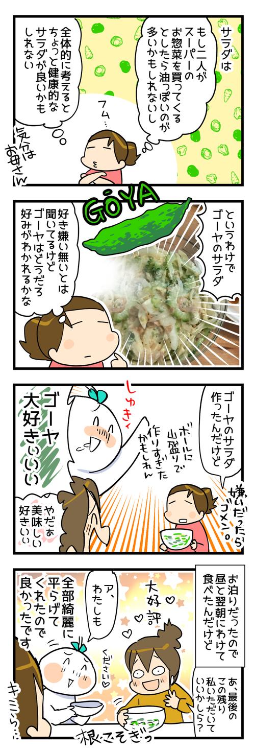 ゴーヤのサラダ