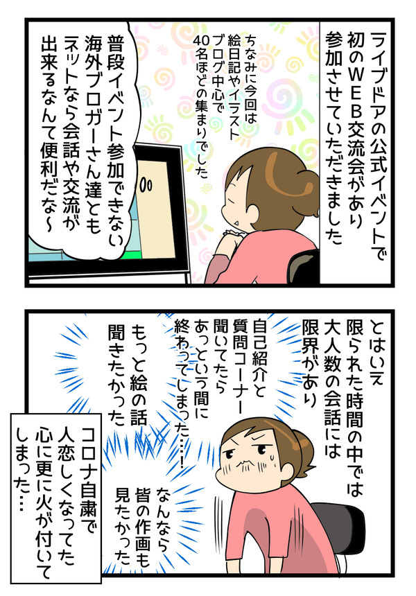 web交流