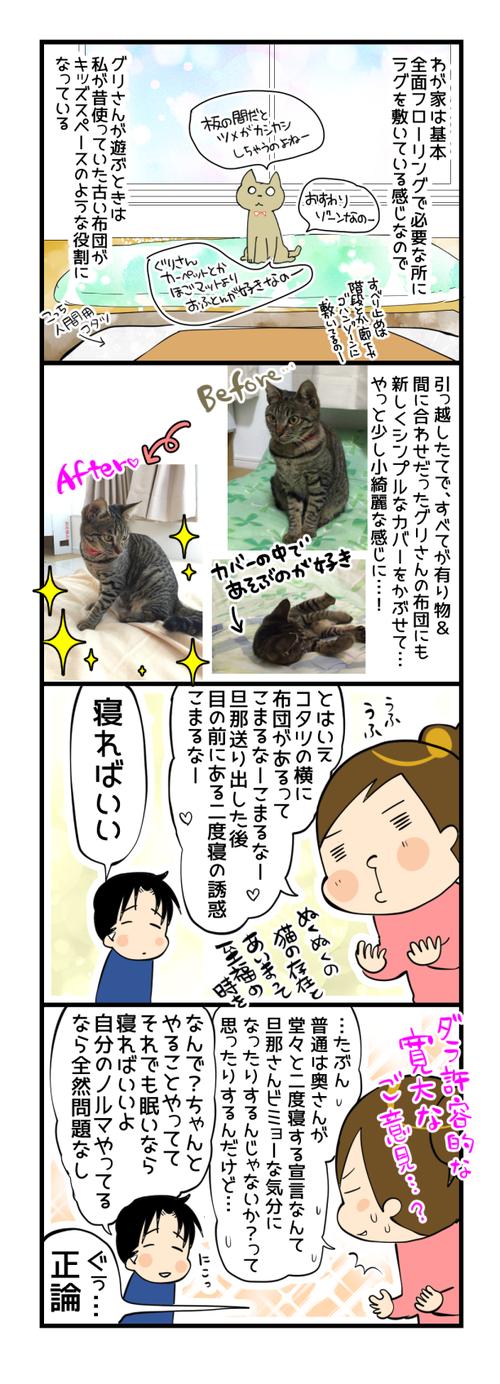 猫と嫁と旦那
