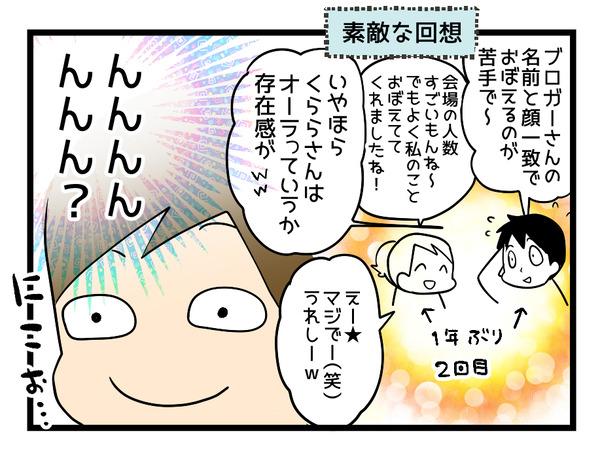 bounenkai3