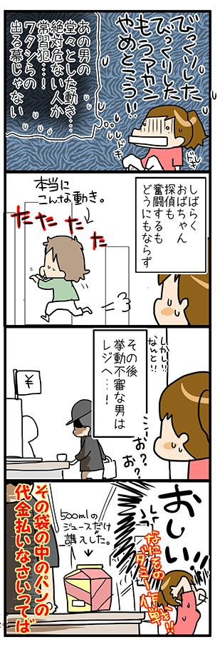 それはイケナイこと(略)5
