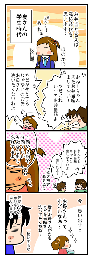お弁当考察2