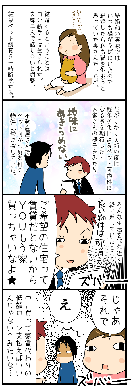 引越し編1-2