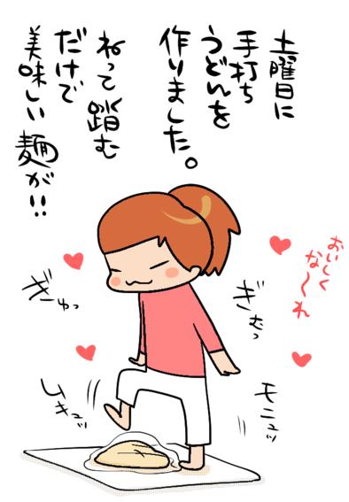うっどーん!