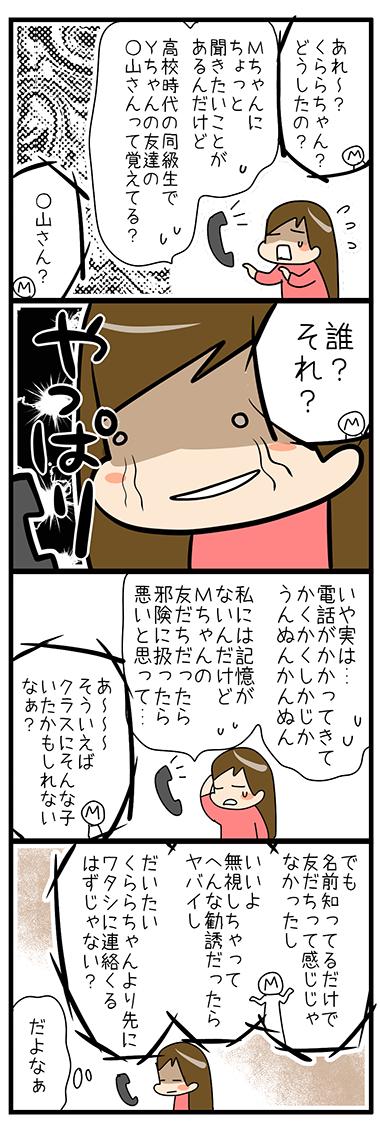 友達…?3