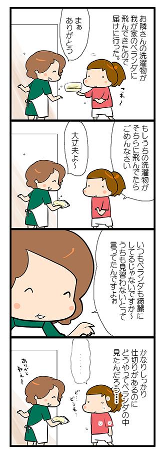 おとなりさん