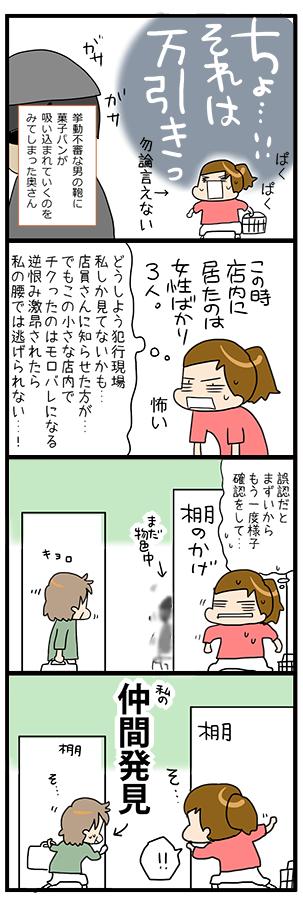 それはイケナイこと(略)2