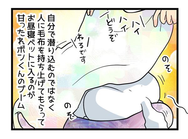 眠甘えぼn